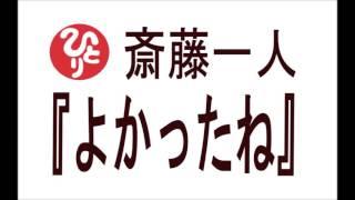【斎藤一人】 『よかったね』 thumbnail