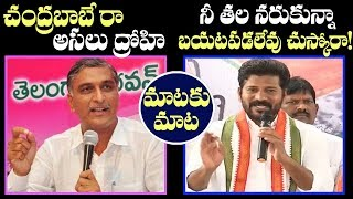Revanth Reddy Strong Counter to Harish Rao Comments On Mahakutami , War of Words # 2day2morrow