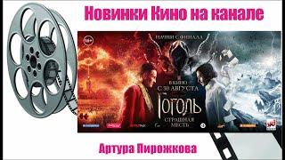Гоголь. Страшная месть  | Новинки Кино 🎥