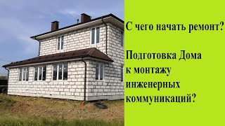 С Чего Начать Ремонт? Подготовка Дома Перед Монтажом Отопления и Электрики