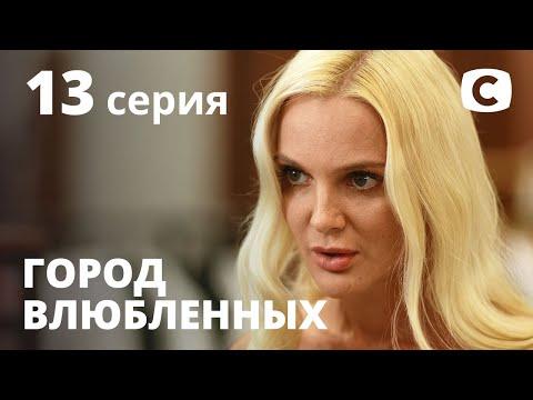 Сериал Город влюбленных: Серия 13 | МЕЛОДРАМА 2020