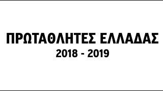 Greek Champions 2018-19 - PAOK TV