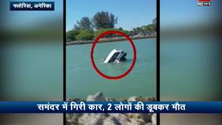 Viral Video : Car fell into Sea in America's Florida, two dies