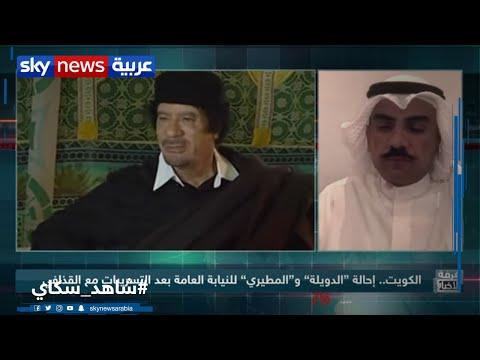 غرفة الأخبار| الكويت.. إحالة الإخواني حاكم المطري إلى القضاء  - نشر قبل 16 ساعة