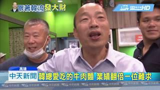 20181207中天新聞 韓總加持過的「霜降牛肉麵」 老闆:業績翻倍