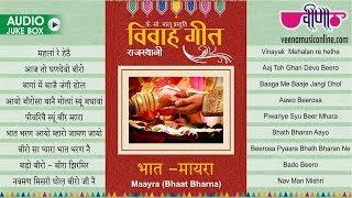 24 भागों में दुनिया का सबसे बड़ा विवाह गीत संकलन   Vivah Geet Bhat Mayara   Audio Jukebox