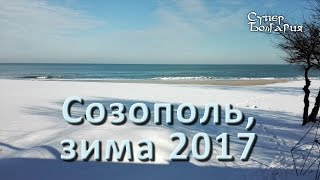 Зима в Созополе. Новый 2017 год. Жизнь в Болгарии(Зима в Созополе - Новый 2017 год. Это видео о том, как выглядит зима в Созополе, на южном черноморском побережь..., 2017-01-05T08:15:53.000Z)