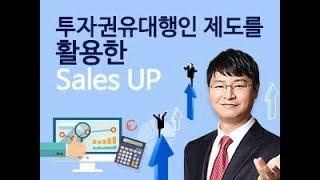#53 FNtv 투자권유대행인 제도를 활용한 Sales UP