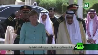 لحظة استقبال الملك السعودي سلمان بن عبدالعزيز للمستشارة الألمانية أنغيلا ميركل