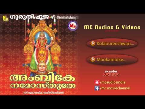 അംബികേ നമോസ്തുതേ | AMBIKE NAMOSTHUTHE | Hindu Devotional Songs Malayalam | Mookambika Devi Songs