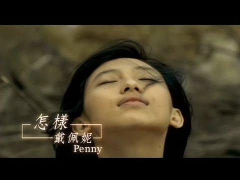 戴佩妮  Penny Tai - 怎樣  (官方完整版MV)