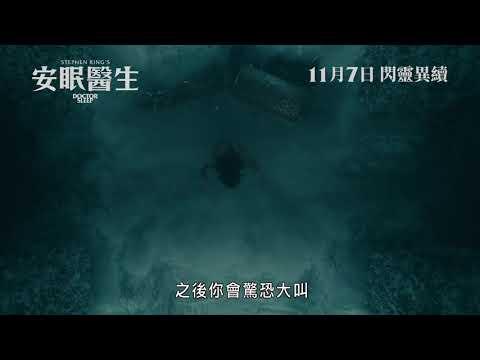 安眠醫生 (Doctor Sleep)電影預告