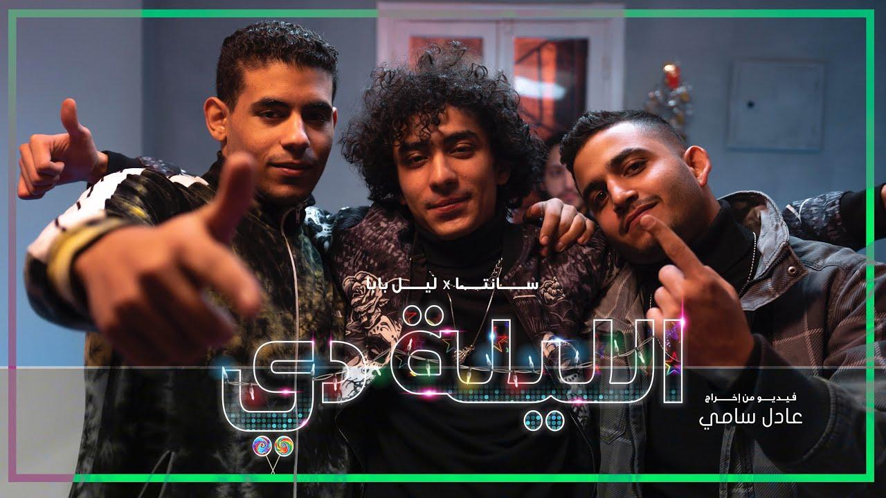 Download Ahmed Santa x Lil Baba - El Lilady (Official Music Video) أحمد سانتا و ليل بابا - الليلة دي