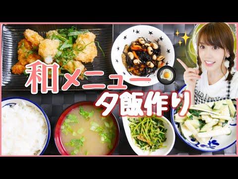 【料理】夜ご飯の支度♡簡単和食レシピ!愛用100均キッチングッズも♡