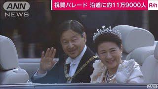 【ドキュメント】祝賀パレードの1日を振り返る(19/11/10)
