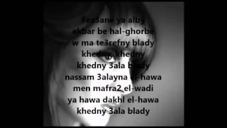 Fairouz - Nassam 3leyna el hawa (lyrics/ parole/sözler)