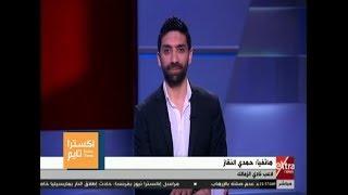 اكسترا تايم| حمدي النقاز: علاقتي قوية بمعلول.. وأتوقع عبور مصر وتونس للدور الثاني في المونديال