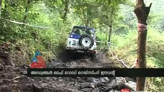 Adventure off-road racing in Idukki for helping accident victims support