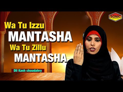 Wa Tu Izzu Mantasha Wa Tu Zillu Mantasha    Dil Kash Chaudhary    SONIC Enterprise