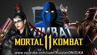 Mortal Kombat 11 - ШИННОК и БОЙОНЕТТА МОГУТ БЫТЬ в ИГРЕ и КОГДА КОМБАТ КАСТ?