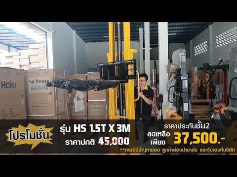 โปรโมชั่น รถยกไฮดรอลิค 3 เมตร 1500 กิโลกรัม