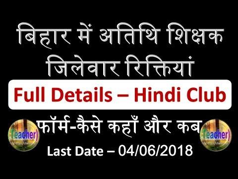 Bihar Guest Teacher - Latest News Update - अतिथि शिक्षक की जिलेवार रिक्तियां  || Hindi Club || ✔✔