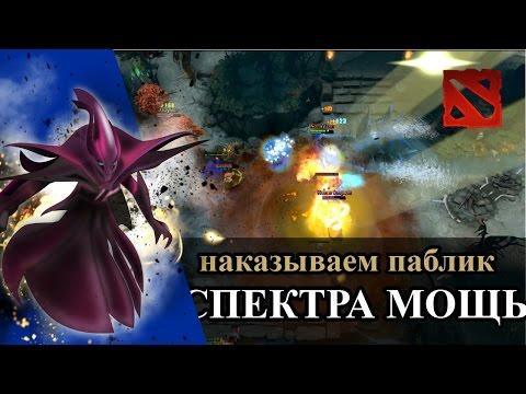 ДОТА 2 - МОЩНАЯ СПЕКТРА | NT-dota