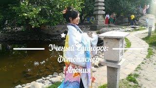 Фотопленер Япония | Уличная мода | Стритфешн | Фотопленер Киев ★ Ученый Единорог ★
