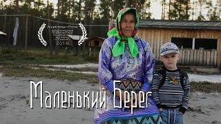 Маленький берег (Small Shore) Документальный короткометражный фильм Лучший фильм о России МИТРО 2016