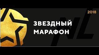 Звездный марафон NL International Новосибирск 2018