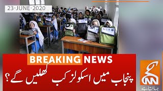 When will schools open in Punjab ?   GNN   23 June 2020
