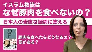 「なぜ、イスラム教徒は豚肉を食べないの?」日本人の素直な疑問に答える!