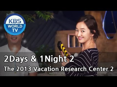 2 Days & 1 Night - The 2013 Vacation Research Center Part.2 (2013.08.25)
