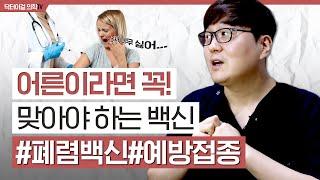 치명적인 사망률 폐렴! 예방접종 반드시 맞아야 할까요?…