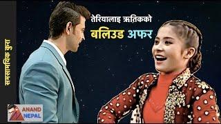 तेरियालाइ ऋतिकको बलिउड अफर । Hritik Roshan Bollywood offer to Teriya