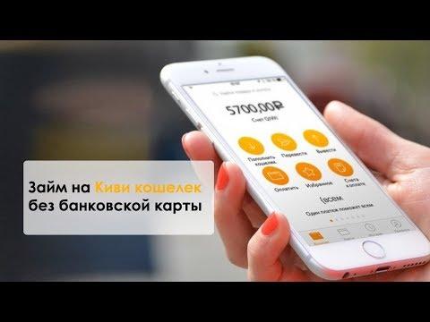 Займ на Киви кошелек без банковской карты - мгновенно и онлайн