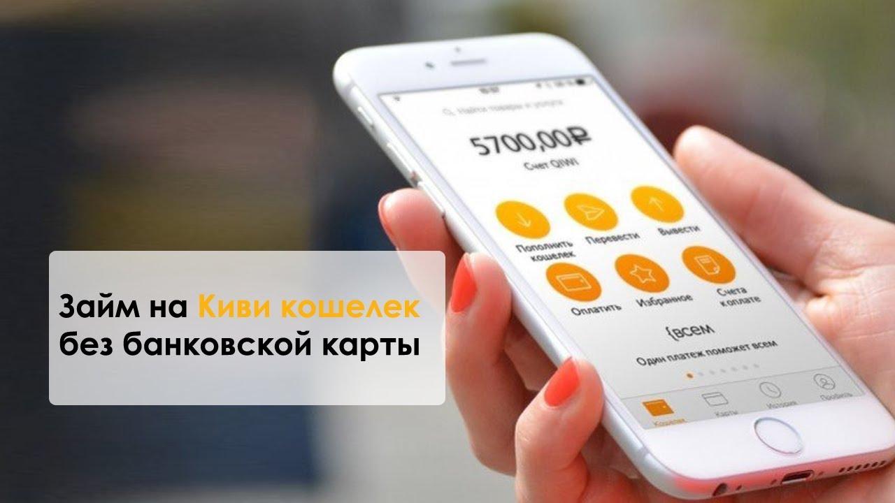 микрозайм на телефон хоум кредит ярославль
