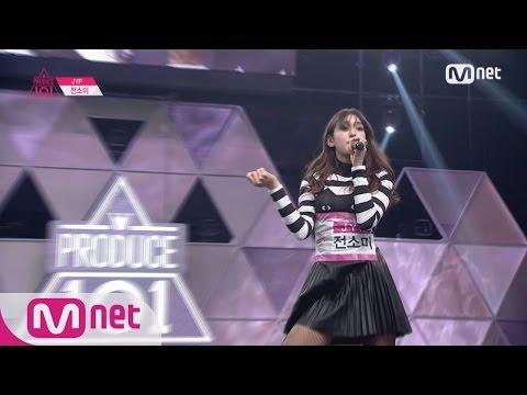 [Produce 101][Full] JYP Jeon So Mi - ♬Lips Are Movin' EP.01 20160122