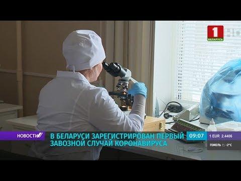 Коронавирус в Беларуси - первый завозной случай