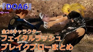 2019年3月1日(金)発売の3D対戦格闘ゲーム『デッド オア アライブ 6』...