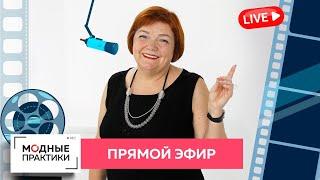 Прямой эфир Ирины Михайловны Паукште 18 июня 2020 года в 20 00 Мск
