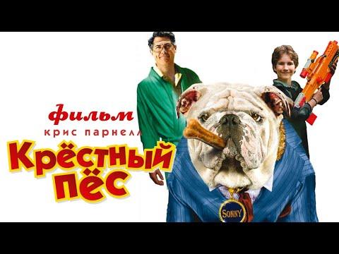 Крёстный пёс /The Dogfather/ Фильм для детей