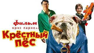 Крёстный пёс /The Dogfather/ Фильм для детей