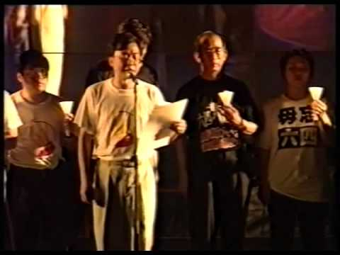 1997   June 4th candle Vigil  01 29 59