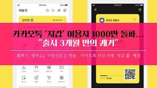 """카카오톡 '지갑' 이용자 1000만 돌파...""""…"""
