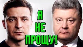 Срочно! Зеленский обратился к народу Украины! Истерика Порошенко!
