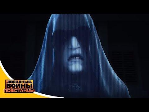 Звёздные войны: Повстанцы - Волки и портал - Star Wars (Сезон 4 Серия 12)