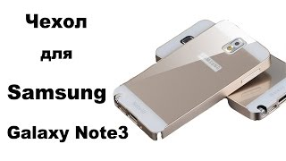 ЧЕХОЛ ДЛЯ SAMSUNG GALAXY NOTE 3