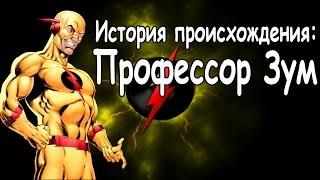 Эобард Тоун. История происхождения / Professor Zoom - Reverse Flash
