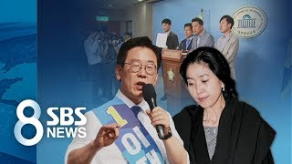 녹취파일 공개로 커지는 스캔들…공지영도 가세 / SBS